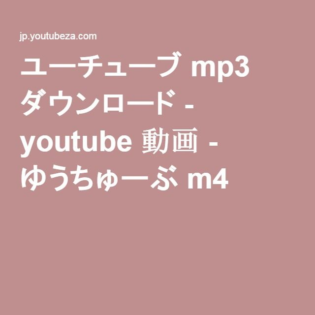 how to make mp3 repeat on youtube
