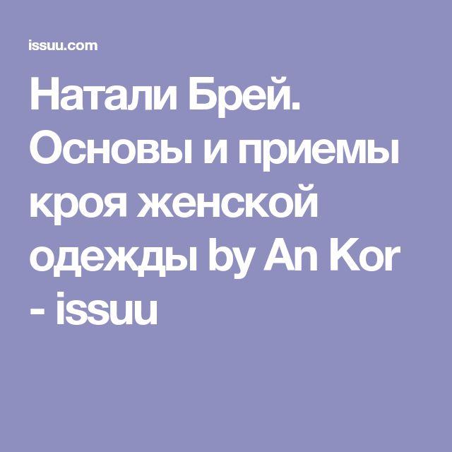 Натали Брей. Основы и приемы кроя женской одежды by An Kor - issuu