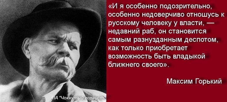 И я особенно подозрительно, особенно недоверчиво отношусь к русскому человеку у власти, — недавний раб, он становится самым разнузданным д