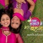 Ek Hazaaron Mein Meri Behna Hai Online Serial - 21th Sep 2012 | Info Online Pages