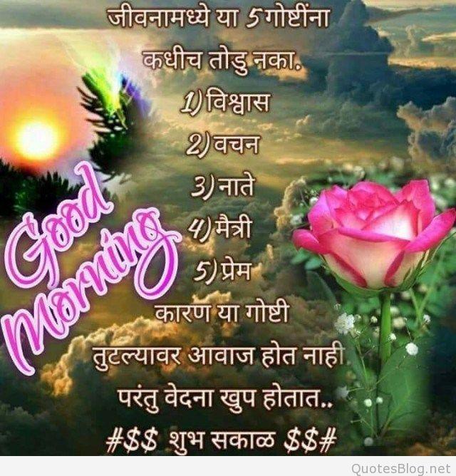 God Good Morning Images In Marathi Free Download