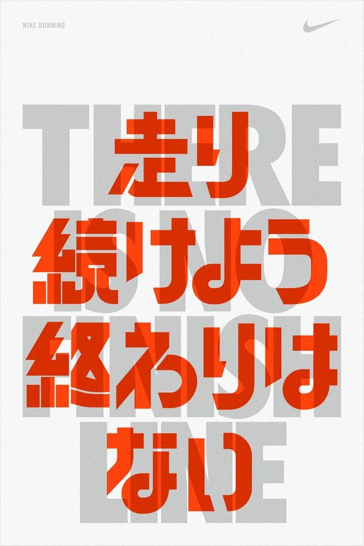 sasakishun:   NIKE KICHIJOJI RUNNING ... - tatsdesign.tumblr.com  走り続けよう終わりはない 日本語 英語 世界 世界共通 ナイキ タイポ 乗算 ボールド