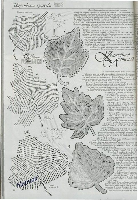 Leaf Crochet Pattern