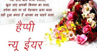 happy new year wishes in hindi 250