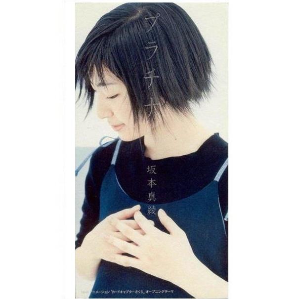 Maaya Sakamoto - Platinum