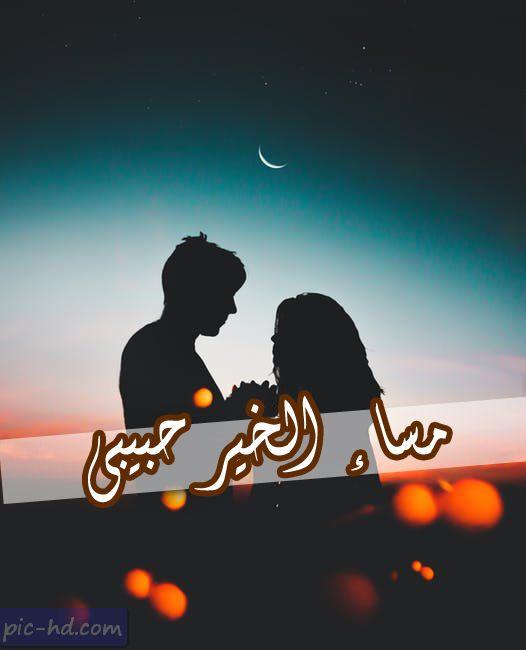صور مساء الخير حبيبي صور مكتوب عليها مساء الخير لحبيبي Image Pics Night