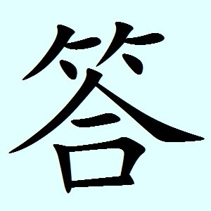 """Chinese character for """"answer"""""""