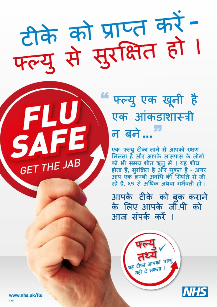 Pin on Manchester Flu Safe McrFluSafe12