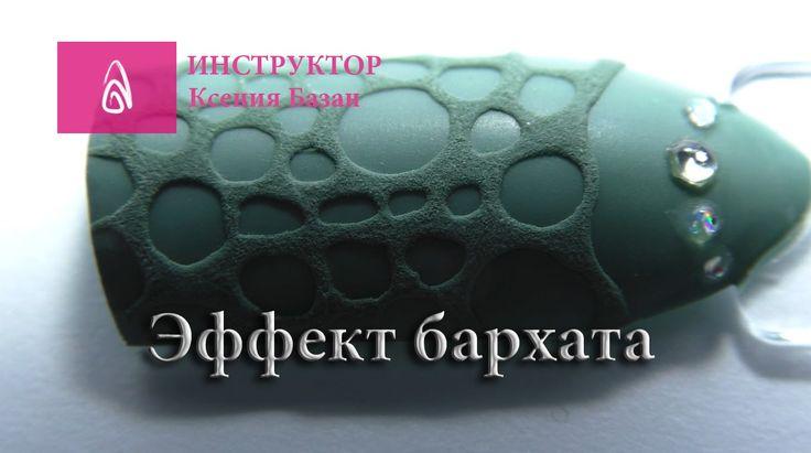 """Дизайн ногтей """"Эффект бархата"""" гель красками ARTEX Artygel. Мастер-класс."""