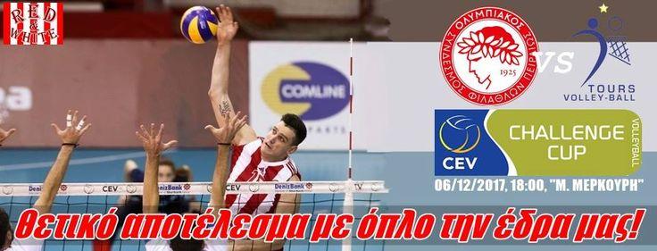 Μέγιστης σημασίας αναμέτρηση για την ομάδα μας! Με έναν παίκτη παραπάνω όμως, τον πύρινο λαό του, μπορεί να πραγματοποιήσει την υπέρβαση και να πάει στον επαναληπτικό στη Γαλλία με αβαντάζ! #Red_White #Olympiacos #Tours #Challenge_Cup