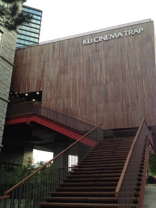 KU시네마트랩 (KU Cinematrap) , 서울특별시