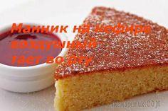 Манник на кефире, базовый, классический рецепт, никогда не подводит, печётся быстро и получается всегда. Может служит основой для тортов и десертов.Нам потребуется:Стакан кефираСтакан сахара100 грамм ...
