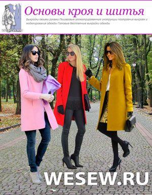 Выкройка пальто прямого кроя в трех размерах</p> <p>