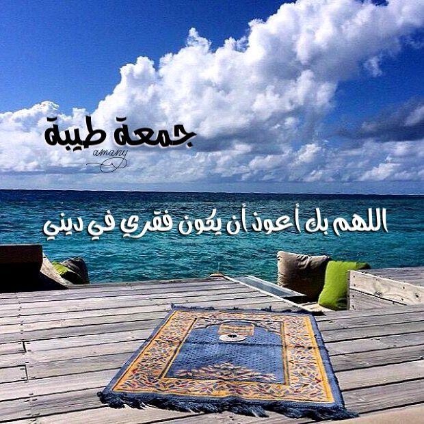 جمعة طيبة - اماني الزامل