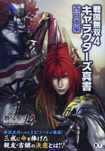 Sengoku Musou 4 Characters Shinsha Nishi Nihon Ver Samurai Game