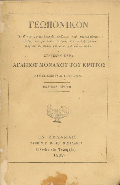 ΑΓΙΟΡΕΙΤΙΚΕΣ ΜΝΗΜΕΣ: 1899 - Πρακτικές συνταγές για ιατρικές παθήσεις, τ...