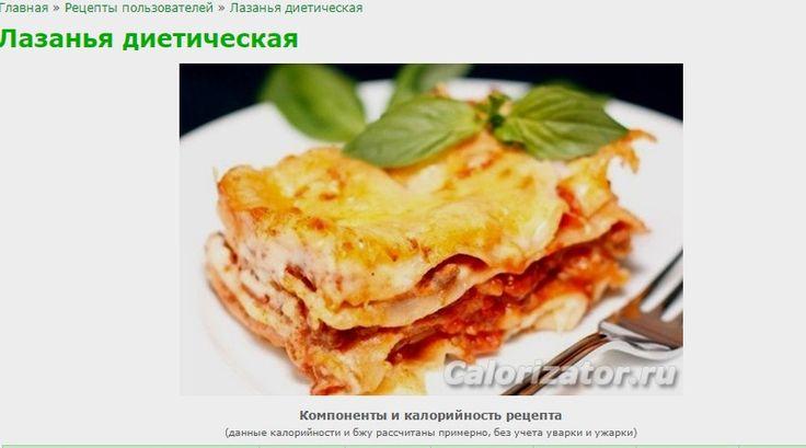 Лазанья диетическая - калорийность, состав, описание - www.calorizator.ru