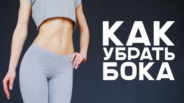 Избавляемся от боков. Эффективные упражнения для талии от [Workout   Буд...