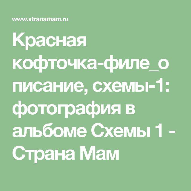 Красная кофточка-филе_описание, схемы-1: фотография в альбоме Схемы 1 - Страна Мам