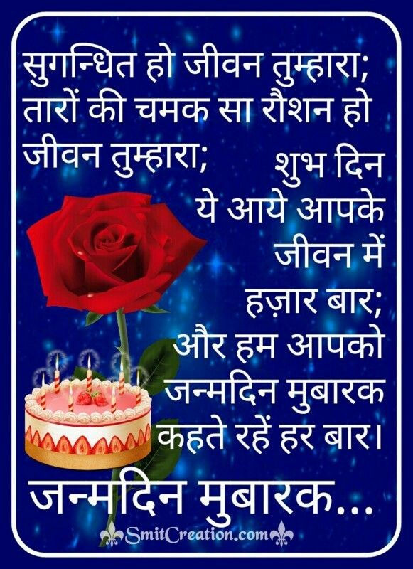 Pin By Nitesh On Happy Birthday With Images Happy Birthday
