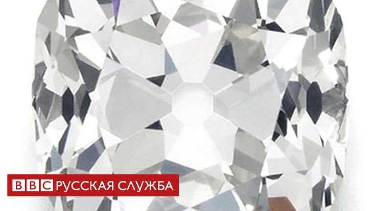 Купленный за 10 фунтов бриллиант оказался редчайшим сокровищем http://kleinburd.ru/news/kuplennyj-za-10-funtov-brilliant-okazalsya-redchajshim-sokrovishhem/