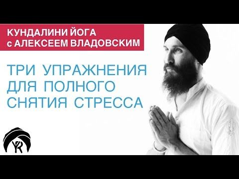 Кундалини йога с Алексеем Владовским: Три упражнения для полного снятия стресса - YouTube