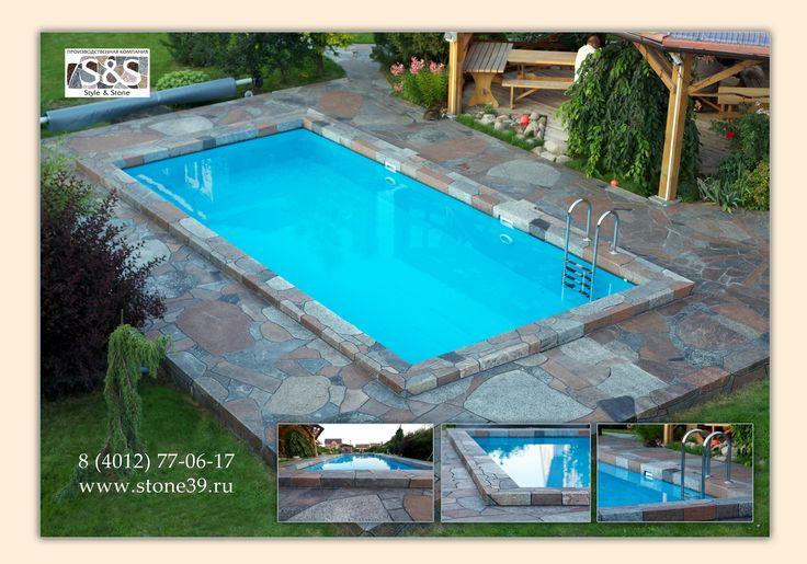 Обычный бетонный бассейн. Внутри - пленочное покрытие - акрополь. Снаружи вместо плитки использован натуральный камень гранит, с цельным угловым запилом.
