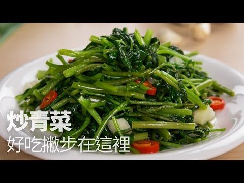 【1mintips】炒青菜好吃撇步在這裡 - YouTube