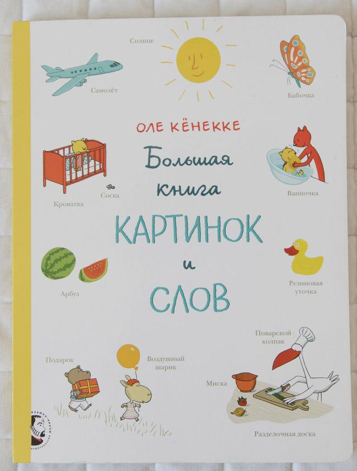 Toys+things: Энциклопедии для дете 1 -3 лет