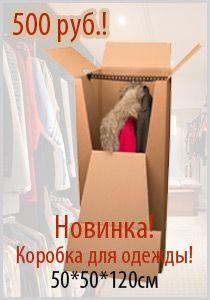 Гардеробная картонная коробка для перевозки и временного хранения одежды на вешалках.
