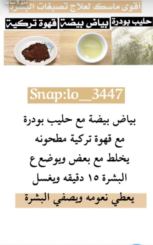 Pin By Minaht Allah On Masks And Care Natural Skin Care Diy Beauty Care Routine Diy Skin Care