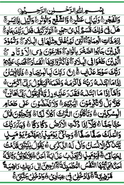 89.Surah Al-Fajr - https://imageofislam.wordpress.com/2014/08/31/89-surah-al-fajr/