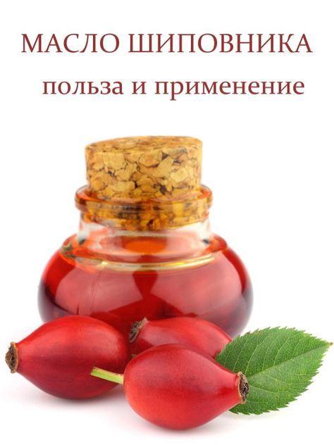 Масло шиповника применение и свойства