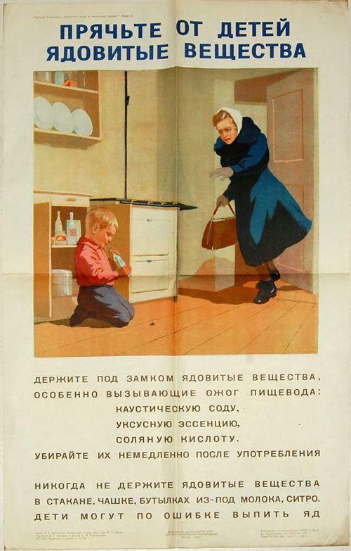 плакаты, дети, ссср, история, XX век