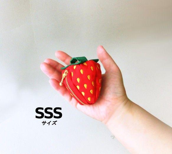 受注制作にて承っています。1週間前後お時間を頂いております。―――――――――――――――――――ゴロッとした苺をそのまま立体にしたようなフルーツ感たっぷりのポーチです。 リアルに近い大きさがカワイイ、手のひらサイズのいちごポーチ。飴や小銭を入れてみてはいかがでしょうか。ボールチェーンを付属していますので、バッグチャームとしてもgood。いちご好きさんへプレゼントしても喜ばれる可愛いいちごグッズです。赤いツイル生地にイチゴのつぶつぶをミシン刺繍で均一に施してあります。 緑の布でストロベリーの葉っぱらしいカーブが形作られています。裏地が付いていてボリューム感のあるコロンとした形状で、 内布は柔らかい黄色地にいちご模様です。黄色いつぶつぶを刺繍する時に、赤い表地とキルト芯を重ねて一体化させています。キルト芯をはさみ込むことによって、立体がしぼむ事が和らぎ、より安定して形状をキープさせました。直径約6cm、高さ約7cm容量の目安として・・・…