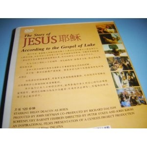 The Jesus Film DVD with the Gospel of Luke booklet in Chinese / Audio choices: Mandarin Chinese, English, Korean, Inner Mongolian, Lisu, Teochew, Cantonese, Amoy Lanugages / Subtitle: English   $13.99