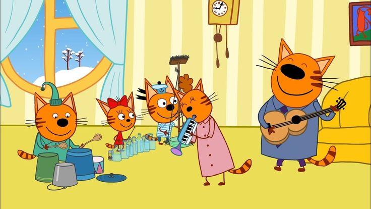 Мультик три кота музыкальная открытка, лет поздравления