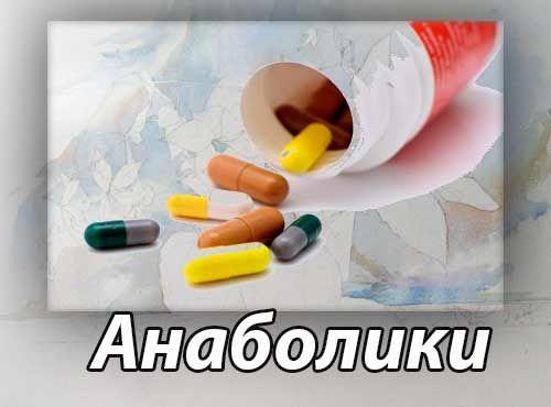 Анаболические лекарственные средства – Анаболики – Анаболические препараты