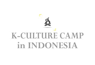 Korean Culture Camp in Indonesia KCC Sejong