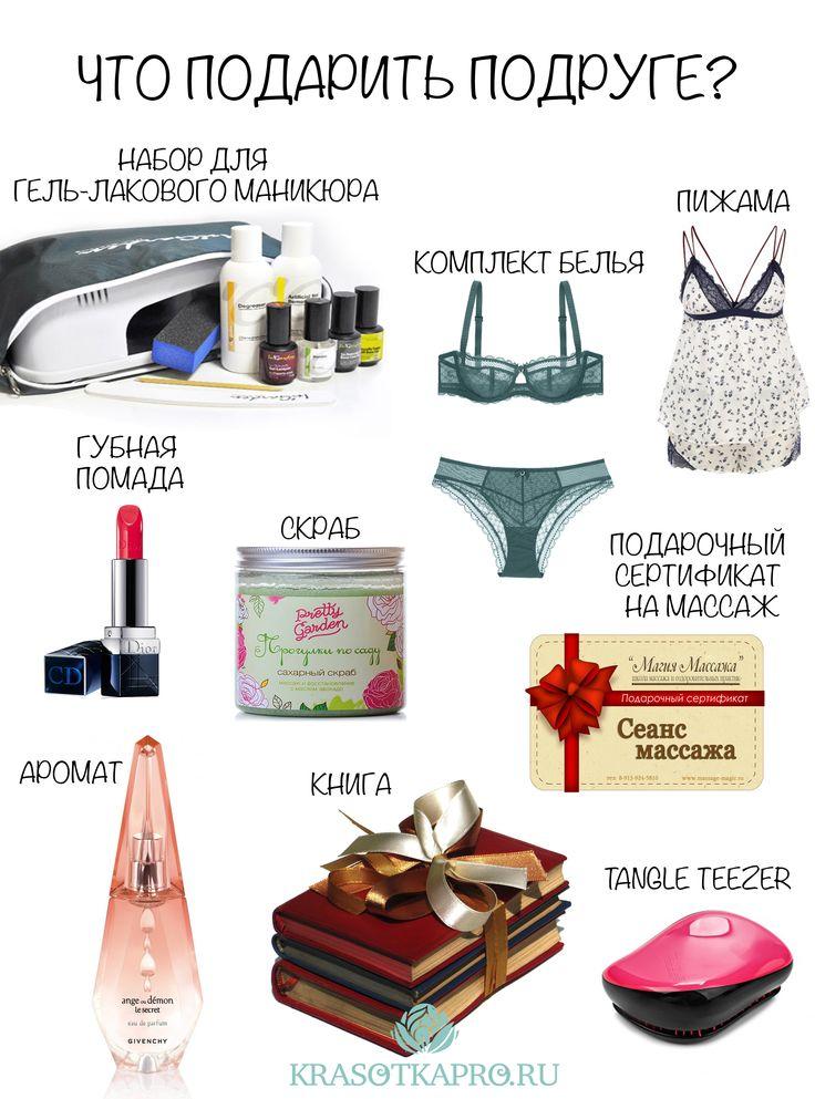 Что подарить подруге? Наши вдохновляющие идеи! Top tips & beauty hacks by KrasotkaPro. #КрасоткаПро #Beauty #Идеи