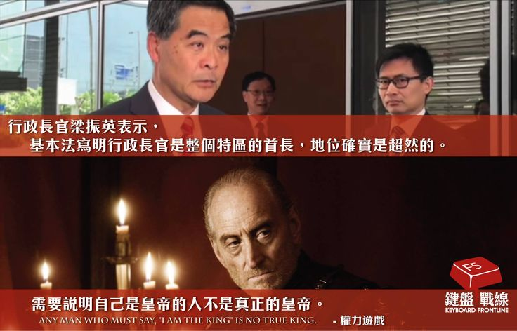 Tywin Lannister to CY Leung - Keyboard Frontline - Imgur