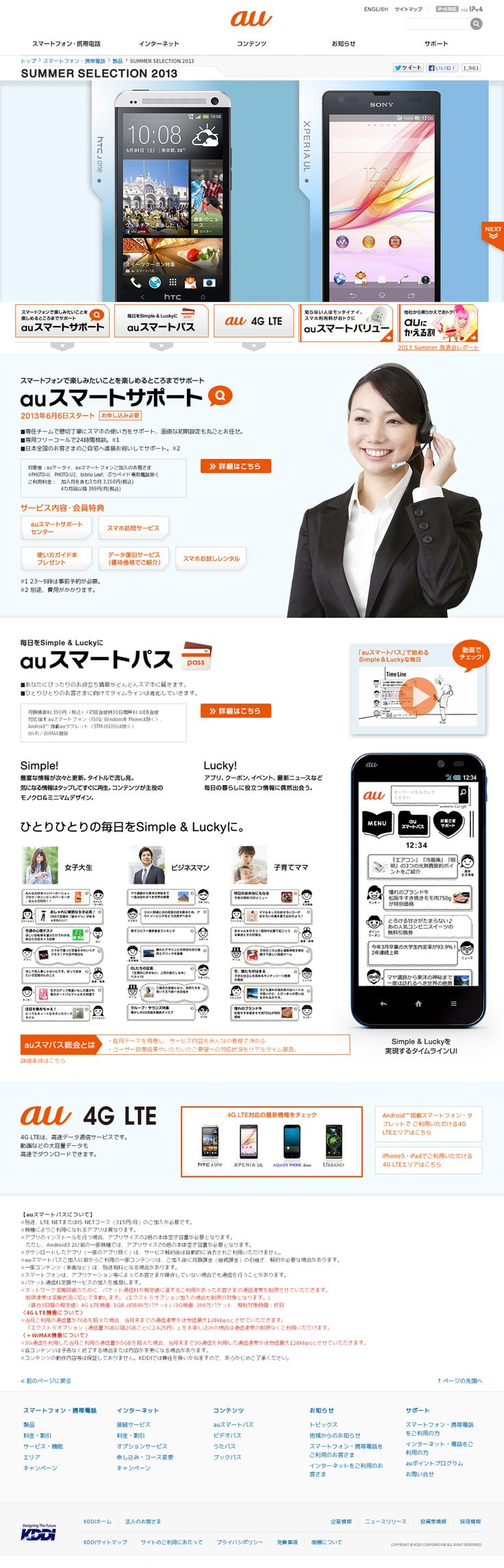 Website 'http://www.au.kddi.com/mobile/product/selection/' snapped on Snapito!