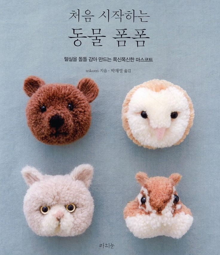 Start to Sell on December 5th 2016   Language: KOREAN (directly translated from JAPANESE EDITION )  128 Pages  Everyone's favorite PomPom wool became cute animals Projects: Bears, rabbits, hedgehog, Panda, sheep, cats, hamster, poodle, owl, dogs, seal, otter, squirrels, birds, lions, koala, fox, wolf, sloth, ...  Korean text, introduces Pompom Animals Projects  ★:*¨¨*:☆★:*¨¨*:☆★:*¨¨*:☆★:*¨¨*:☆★:*¨¨*:☆★:*¨¨*:☆★:*¨¨*:☆  ♥♥SHIPPING♥♥ ♥I ship EVERYDAY. (Monday –Friday) I will send the items b...