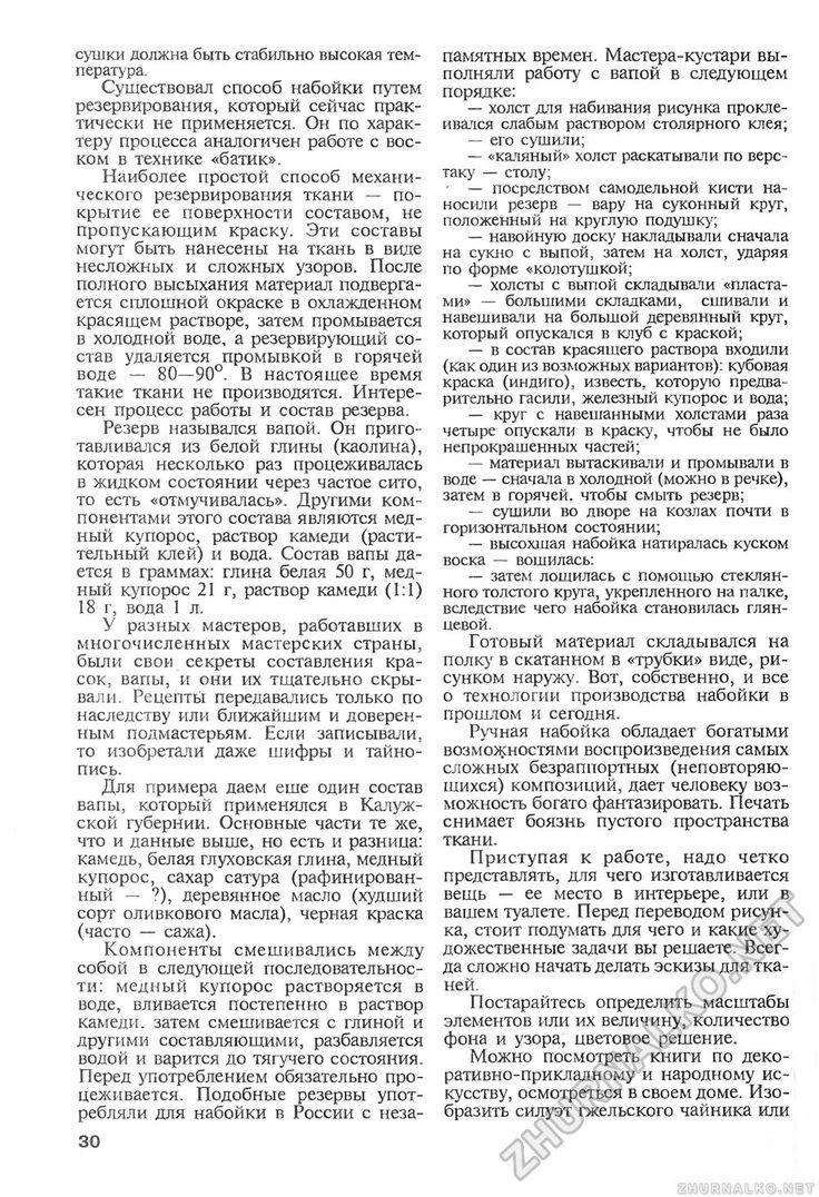 Сделай Сам (Знание) 1998-01, страница 32