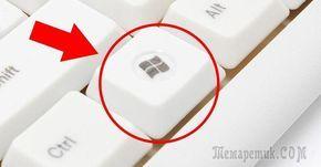 Мало кто знает, для чего на клавиатуре нужна горячая клавиша Win. А ведь ее использование значительно может упростить повседневную работу на компьютере. В сочетании с другими клавишами Win просто твор...