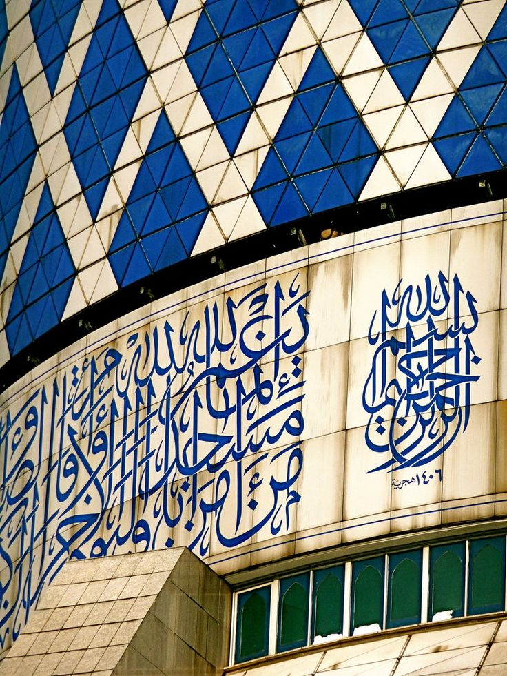 Islamic Achitectural Calligraphy and Tiles at Sultan Salahuddin Abdul Aziz Mosque (Shah Alam, Malaysia)