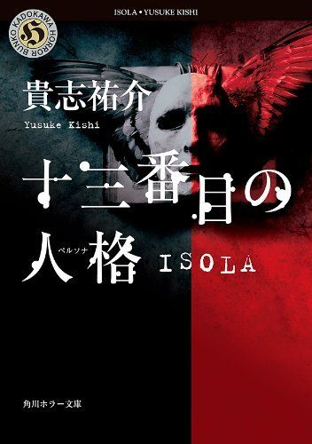十三番目の人格 ISOLA (角川ホラー文庫) 貴志 祐介, http://www.amazon.co.jp/dp/B00AIITE6K/ref=cm_sw_r_pi_dp_nbVssb162TF9S