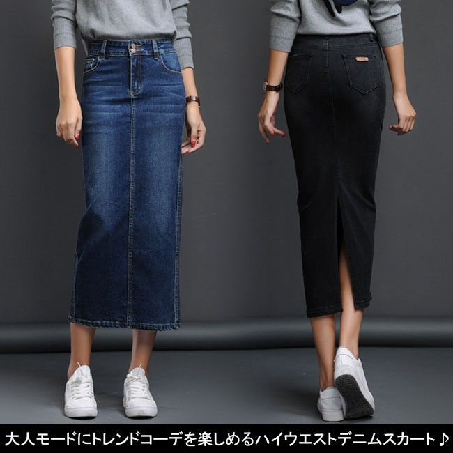 大人モードにトレンドコーデを楽しめるハイウエストデニムスカート♪ ロングシーズン大活躍してくれるので、絶対GETしてほしい一枚!きゅっと絞ったハイウエストデザインでくびれアピール◎ コンパクトシルエットで小尻&美脚効果♪定番のデザインの良さを生かし、綺麗なシルエットが魅力!きっちりめで穿いても、腰に落としてゆるく穿いても可愛い雰囲気を出してくれるん!!季節を問わず着まわしたいアイテムだからしっかりと丈夫な生地感が嬉しい!♪◆素材:コットン、ポリエステル◆カラー:ブラック、ブルー◆サイズ(約cm):S、M、L、XL◆S(約cm):ウエスト63、ヒップ77、着丈82◆M(約cm):ウエスト67、ヒップ81、着丈83◆L(約cm):ウエスト71、ヒップ85、着丈84◆XL(約cm):ウエスト76、ヒップ89、着丈85◆モデルデータ(約cm):身長174、試着サイズペンシルスカート ロング デニムスカート スリットスカート H型スカート 美脚スカート ハイウエストスカート タイトスカート 通勤スカート 秋冬スカート