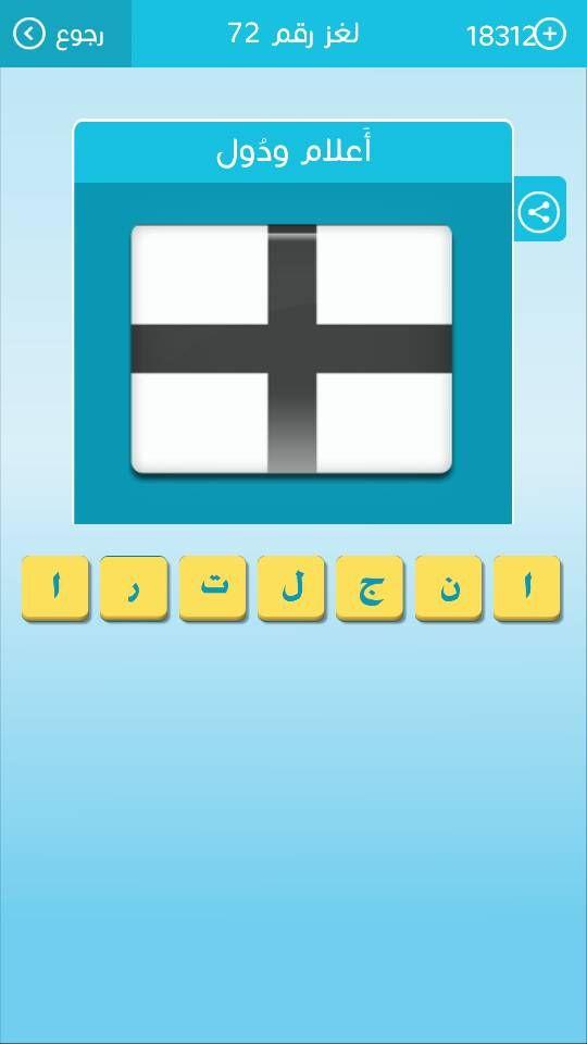 لعبة وصلة على الشاشة من 8 حروف