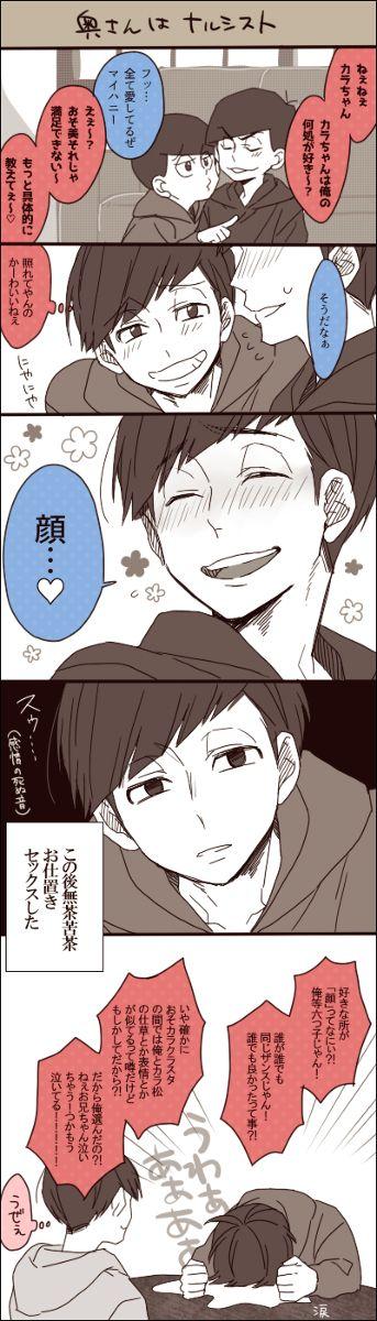 【腐】おそ松さん詰め④ [27]